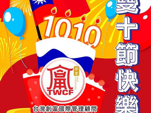 中華民國生日快樂🇹🇼🗓每年都是國家重要的大日子🌱台灣創富與您一起㊗️大家雙十節快樂🎉