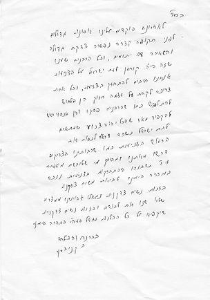 מכתב מהרבנית קנייבסקי