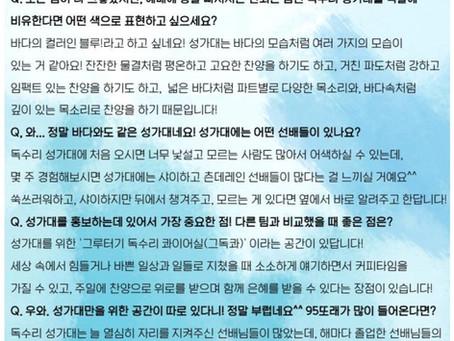 [우리 팀의 A to Z - 독수리 성가대 / 방송팀]