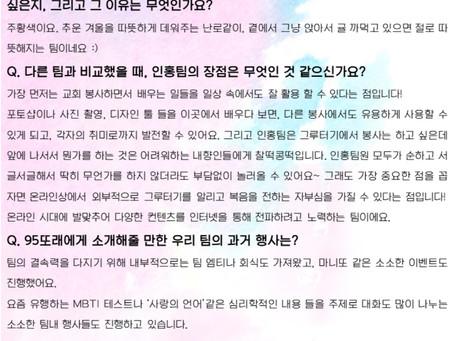[우리 팀의  A to Z - 인터넷홍보팀 / 섬김부]