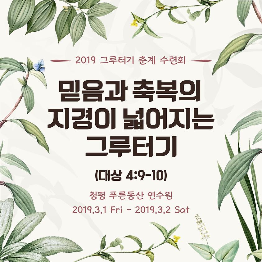 2019 그루터기 춘계 수련회