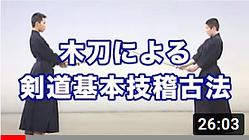 木刀サムネ.png
