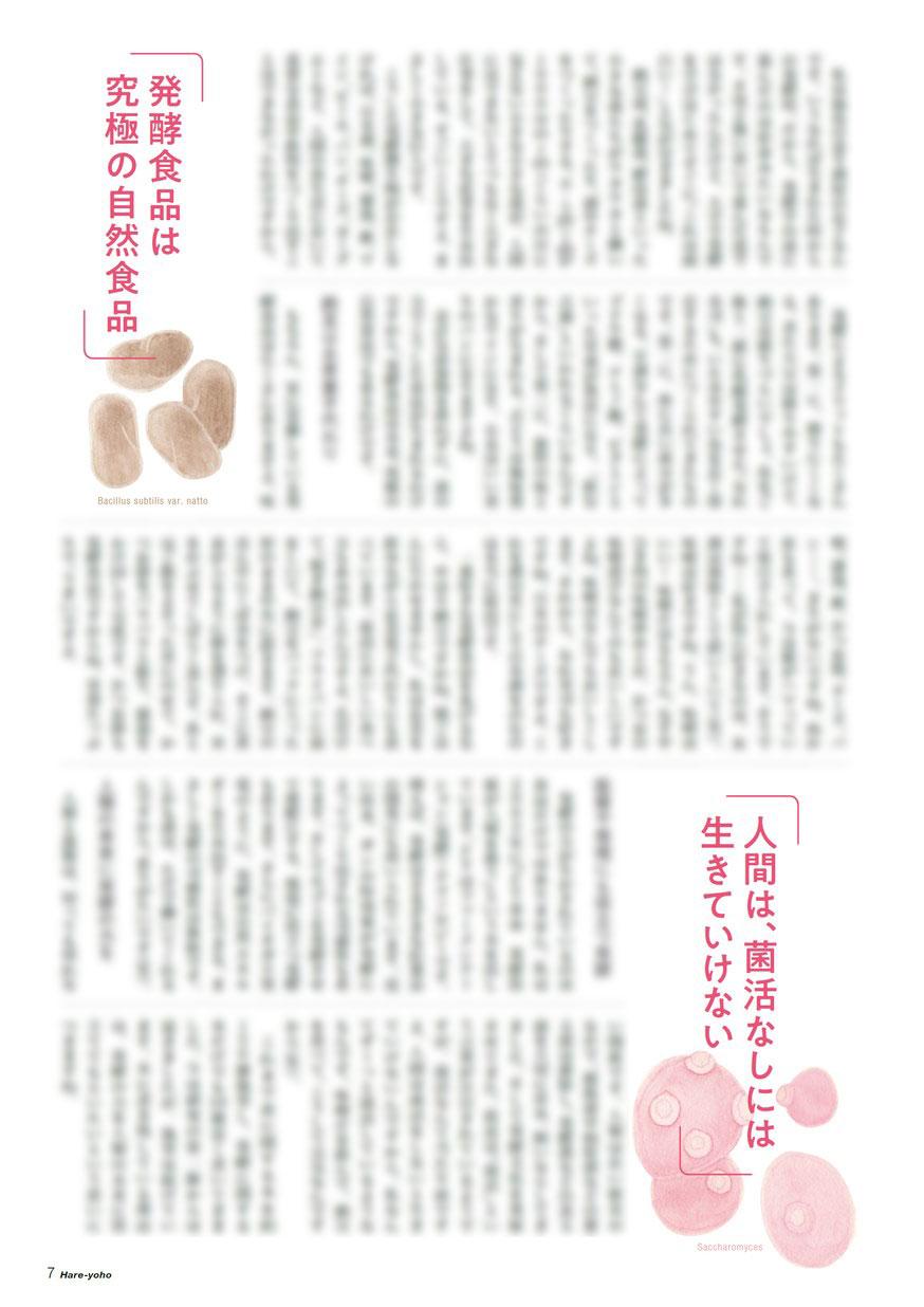 しんきんカード会員情報雑誌「はれ予報」