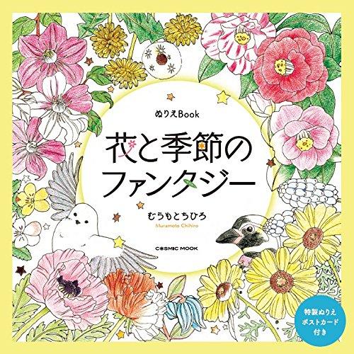 著書・花と季節のファンタジー