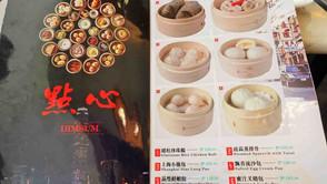 24種類の点心で飲茶!SMシティー横の香港小厨「Luy's Classic Tea House」