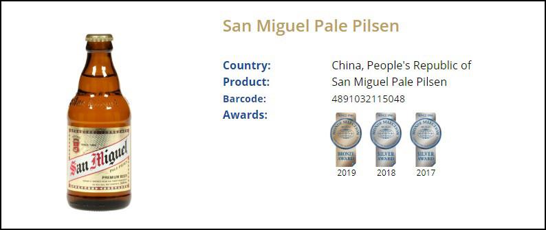 フィリピン サンミゲルビール モンドセレクション受賞 ペールピルセン