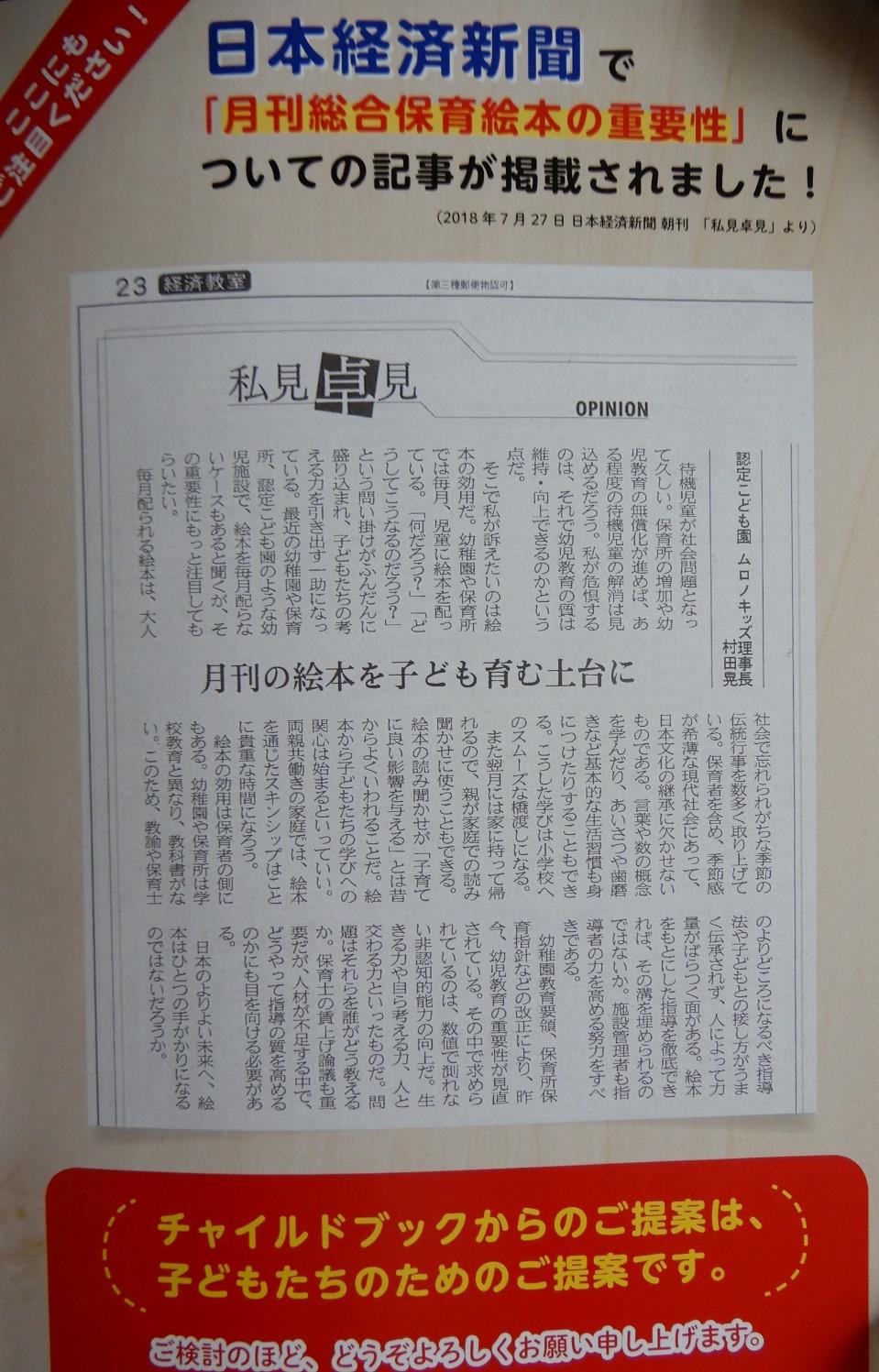 日経新聞 2018年7月27日 「私見卓見」