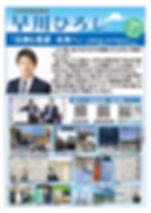 _202004月議会レポート_ページ_1.jpg