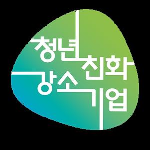 =청년친화강소기업-최종-심볼마크(1207).png