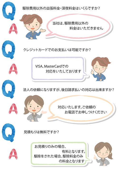よくある質問01