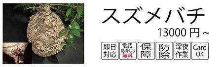 スズメバチ料金.jpg