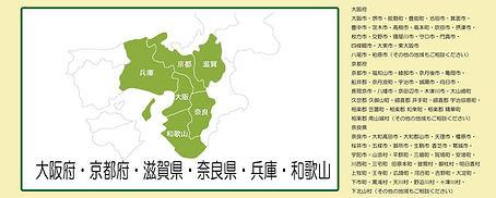 対応地域、京都府、大阪府、奈良県、滋賀県