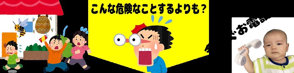 電話誘導01.png