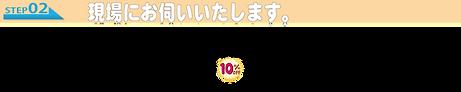 02 現場に(最短即日)
