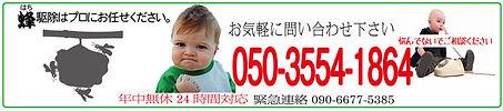 お問い合わせ 050-3554-1864