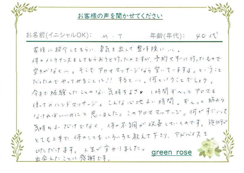 greenrose22.jpg