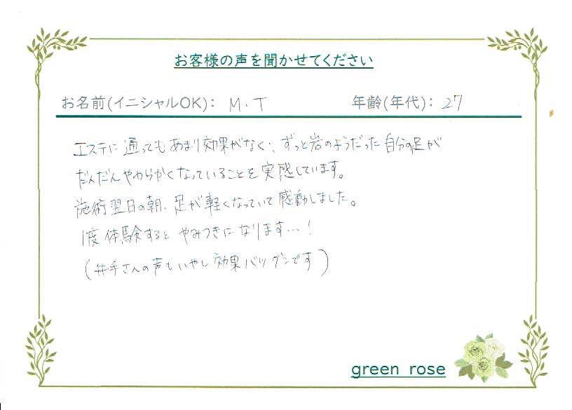 greenrose26.jpg