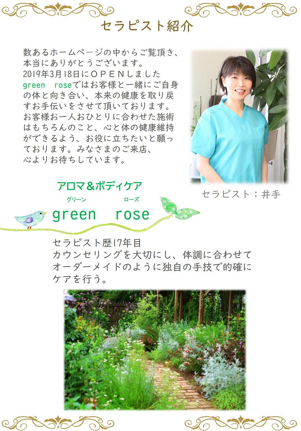 greenrose12 (1).jpg