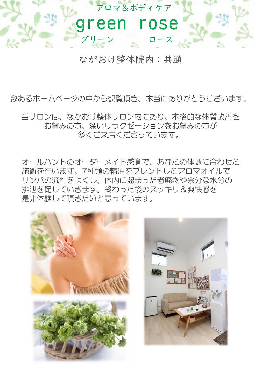 greenrose-1.jpg