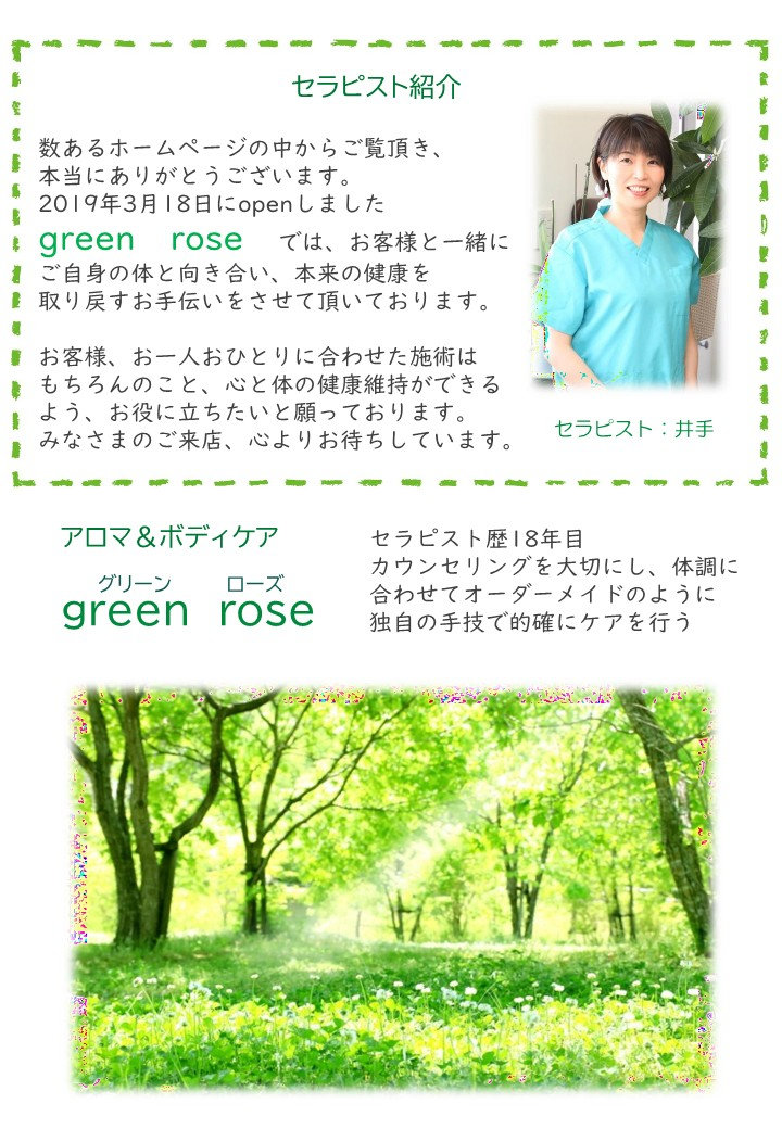 セラピスト紹介2021_1.jpg