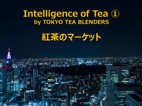 IoTea① 紅茶のマーケット