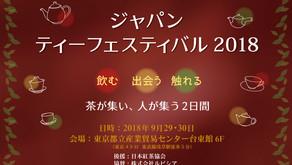 ジャパン・ティーフェスティバル2018 に出展します