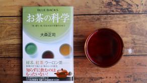 和紅茶探求:『お茶の科学』著・大森正司