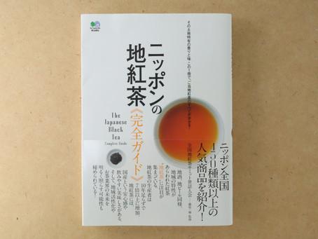 全国地紅茶サミットのあゆみ ~藤原一輝様・赤須治郎様インタビュー