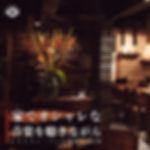 家でオシャレな音楽を聴きながら -レストラン・バーの雰囲気BGM-.jpg