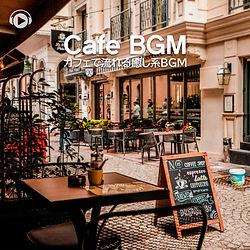 カフェで流れる癒し系BGM.jpg