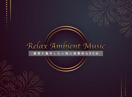 「瞑想や集中したい時に効果的なBGM」がリリース!