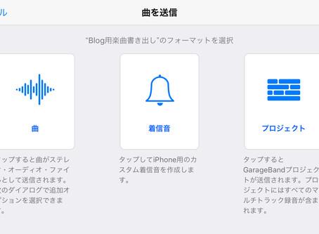 iPhoneアプリ「GarageBand」で音源共有♪