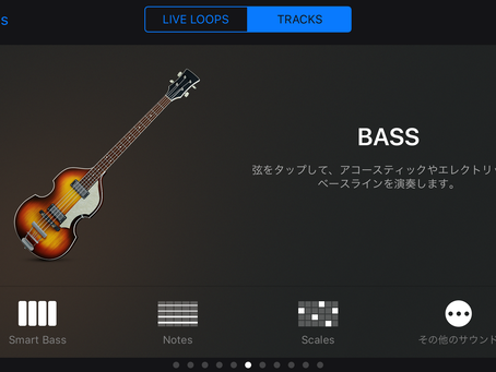 iPhoneアプリ「GarageBand」でベース演奏♪
