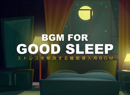 「BGM FOR GOOD SLEEP -ストレスを解消する睡眠導入用BGM-」がリリース!