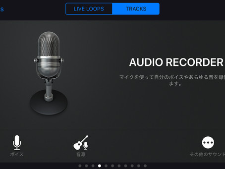 iPhoneアプリ「GarageBand」でボイス録音♪