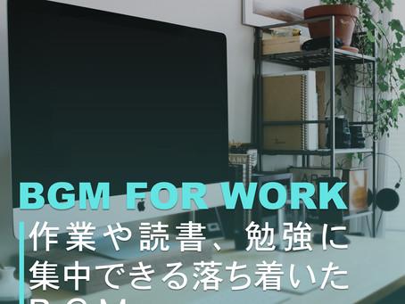 「BGM For Work -読書や勉強、落ち着いて作業したいあなたへ送るBGM-」がリリース!