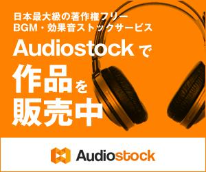 Audiostockで新しく1曲販売開始しました。
