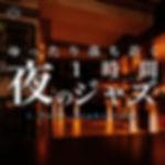 1 Hour Night Jazz -ゆったり落ち着く夜の1時間ジャズ -.jp