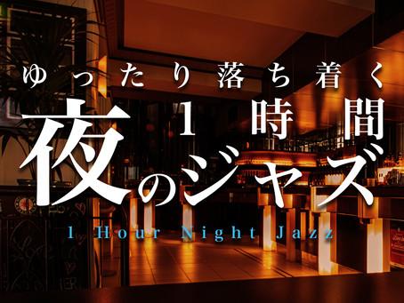 「1 Hour Night Jazz -ゆったり落ち着く夜の1時間ジャズ -」がリリース!