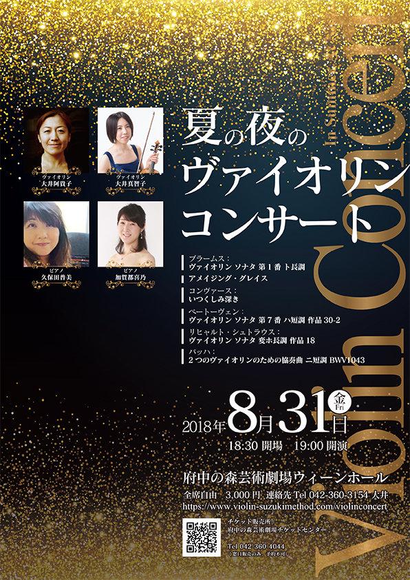 2018年8月31日(金)府中の森芸術劇場 ウィーンホール夏の夜のヴァイオリンコンサート