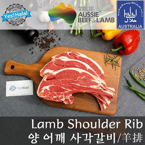 Halal Lamb Shoulder Rib Square Cut (Australia, 800g - 1,600won/100g)