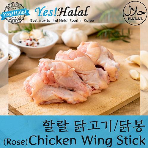 Halal Chicken Wing Stick/Small Drum Stick ([Rose] 2.5Kg - 6,396won/1Kg)