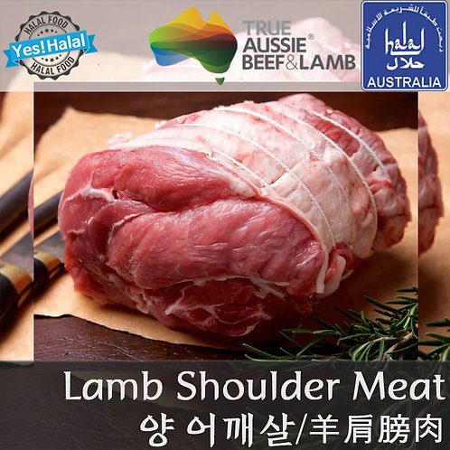 Halal Lamb Shoulder Meat (Australia, 1,800won/100g)