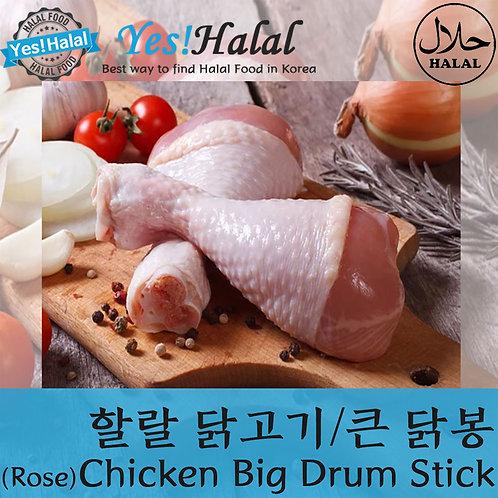 Halal chicken Big Drum Stick (Denmark, Rose, 2.5Kg)