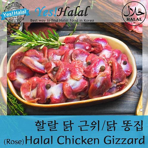 Halal Chicken Gizzard [Rose]