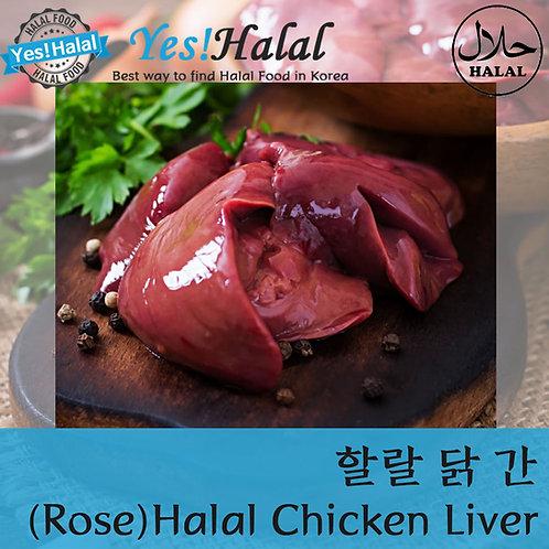 Halal Chicken Liver (500g - 1000won/100g)