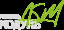 логотип асм модуль.png