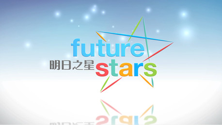 Commission on Poverty - Future Stars 2017