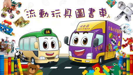 Po Leung Kuk Mobile Toy Library