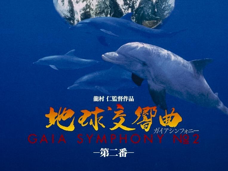 『 地球交響曲 第二番 / GAIA SYMPHONY No.2 』    (1995)